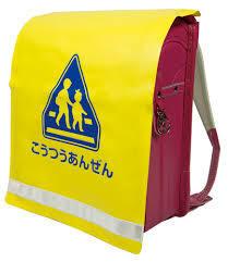 お気をつけください、1年生の黄色いカバー