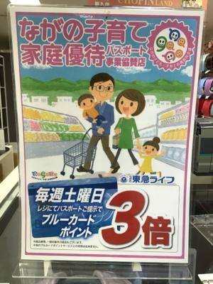 明日は土曜日:長野子育て支援パスポートご提示でブルーカード3倍デーです。